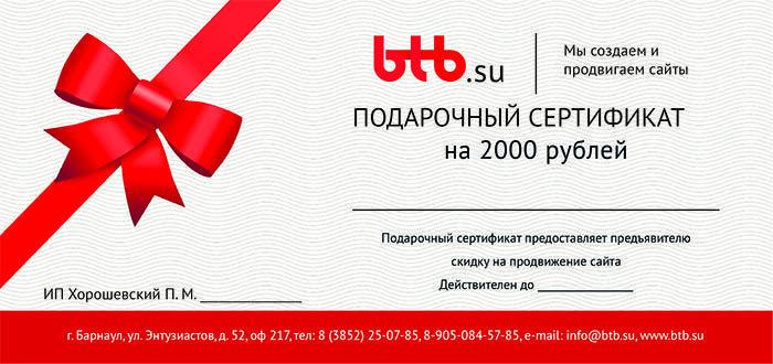 Подарочный сертификат для продвижение сайта интернет магазин продвижение сайта и раскрутка