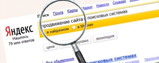 Оптимизация сайтов для поисковых систем